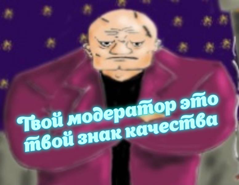 Модератор на бонге
